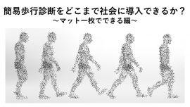 歩行テスト