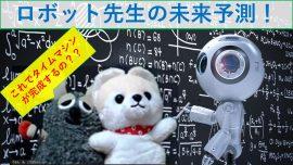 10,痛快,科学番組,科学,技術,科学者,豆知識,教養,教育,こども,教えて,なぜ,理由,意味,はなつ先生,ゴンちゃん,ミクロちゃん,未来予測,AL,ロボット,